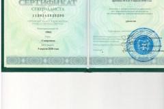 urologiya-sertifikat