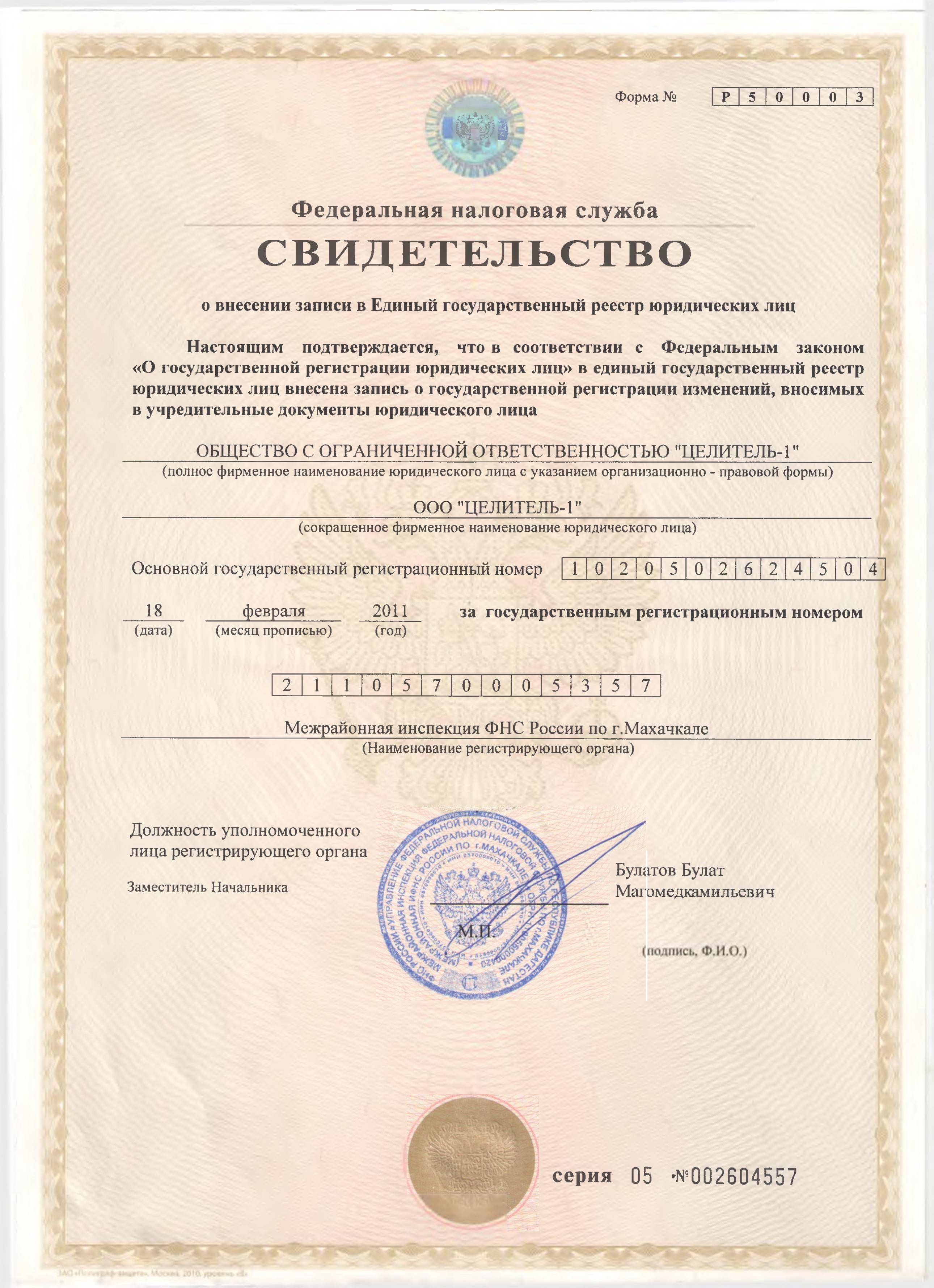 свидительство о регистрации-2